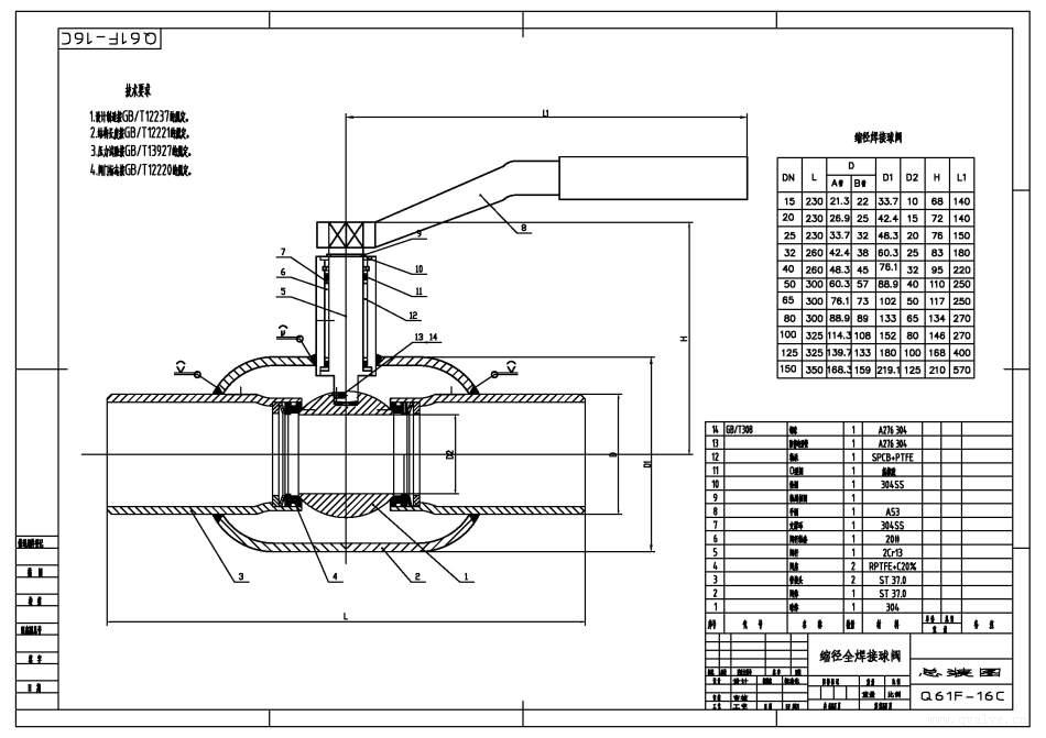 Q61F-16C-15-150缩径手动全焊接球阀