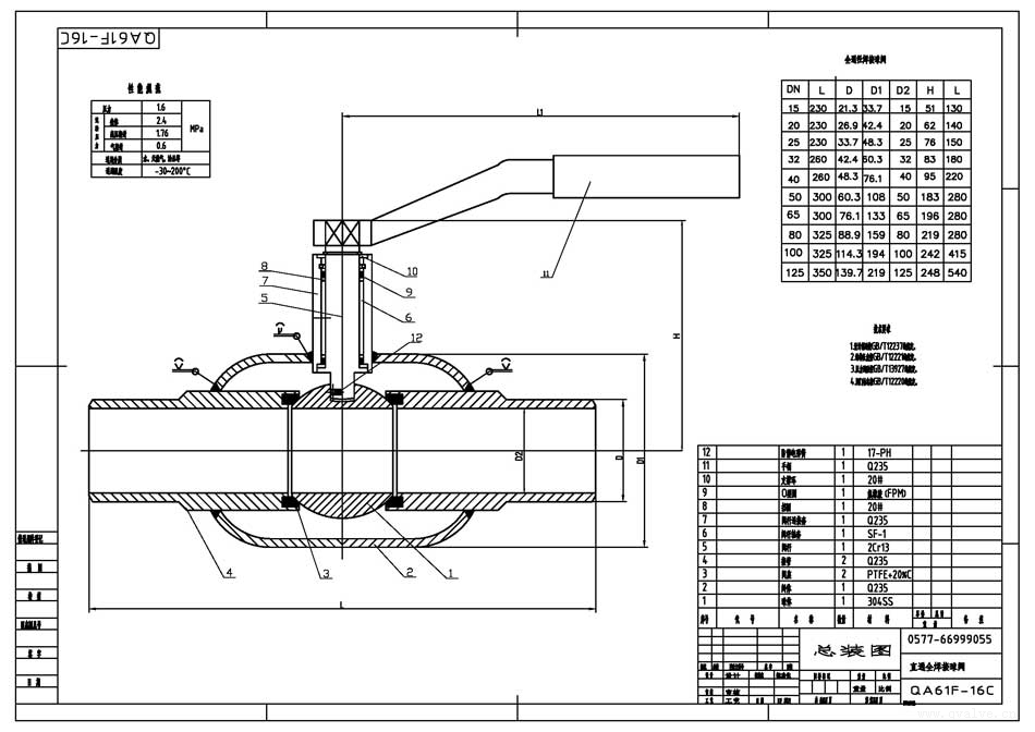 QA61F-16C-15-125通径全焊接球阀.jpg